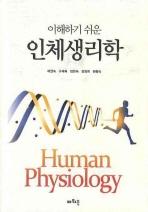 인체생리학(이해하기 쉬운)