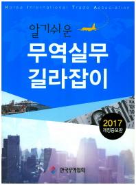 무역실무 길라잡이(2017)(알기쉬운)(개정증보판)
