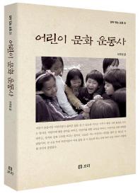 어린이 문화 운동사(살아 있는 교육 31)(반양장)