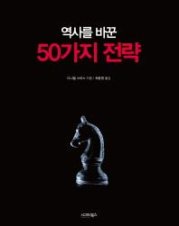 50가지 전략