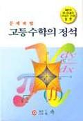 고등수학의 정석(문제해법)