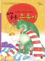 꼬마공룡 초록이(색이랑 글이랑 2)