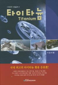 타이타늄(개정판)(비철금속 5)(양장본 HardCover)