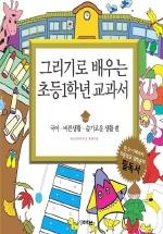 그리기로 배우는 초등1학년 교과서(국어 편)
