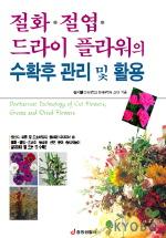 절화 절엽 드라이 플라워의 수확후 관리 및 활용
