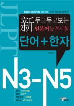 신 일본어능력시험 단어 한자 N3-N5(CD1장포함)