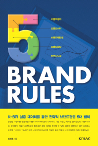 5 Brand Rules(양장본 HardCover)