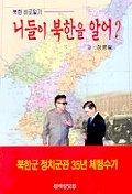 니들이 북한을 알어