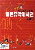 일본유학대사전 (2009)(배우고 일하고 즐기는)