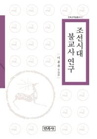 조선시대 불교사 연구(민족사학술총서 67)(양장본 HardCover)