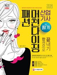 패션머천다이징산업기사 필기 한권으로 끝내기(2018)