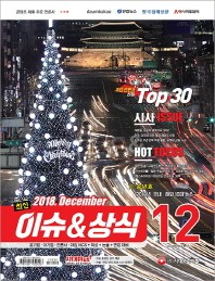최신 이슈&상식 12월호(2018)