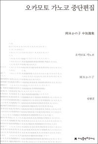 오카모토 가노코 중단편집(지식을만드는지식 소설)