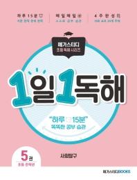 1일 1독해 사회탐구. 5(메가스터디 초등 독해 시리즈)