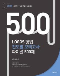 형법 진도별 모의고사 파이널 500제(2018)(Logos)