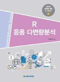 R 응용 다변량분석(데이터 과학을 위한 R 시리즈 4)