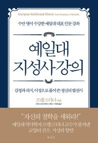 예일대 지성사 강의