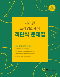사경인 프레임회계학 객관식 문제집(2018)(커넥츠 공단기)