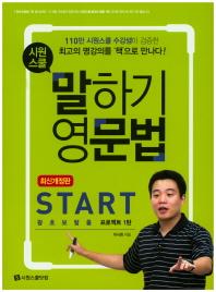 말하기 영문법 Start(시원스쿨)(개정판)