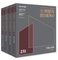 박문각 공인중개사 기본서 2차 세트(2018)(전4권)