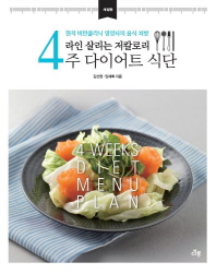 4주 다이어트 식단(라인 살리는 저칼로리)(개정판 2판)