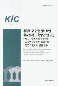 공정하고 인권친화적인 형사절차 구축방안 연구. 1(연구총서 19-B-6)