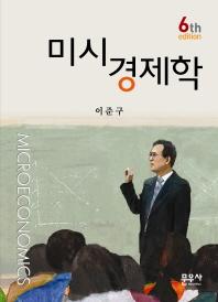 미시경제학(6판)(양장본 HardCover)