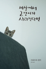 세상에서 고양이가 사라진다면(양장본 HardCover)