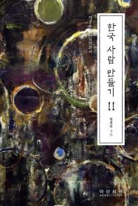 한국 사람 만들기. 2: 제3부 친일개화파(반양장)