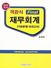 재무회계(기본문제+모의고사)(2019)(객관식 Final)
