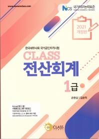 전산회계 1급(2021)(Class)(개정판)