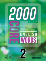 [보유]2000 Core English Words 2