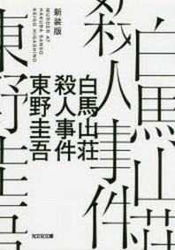 [보유]白馬山莊殺人事件 長編推理小說 新裝版