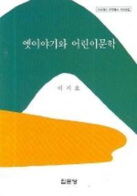 옛이야기와 어린이문학(아산재단 연구총서 제196집)