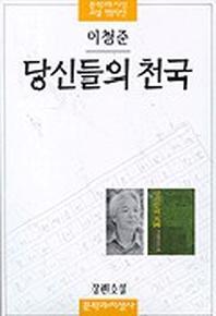 당신들의 천국(4판)(문학과지성 소설 명작선 2)