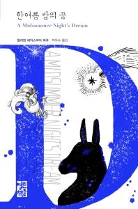 한여름 밤의 꿈(열린책들 세계문학 242)(양장본 HardCover)