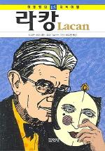 라캉(하룻밤의 지식여행 15)
