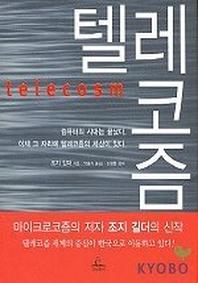 텔레코즘 (경제/새책수준)