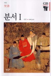 분서. 1 /한길그레이트북스 59 / 3-090003