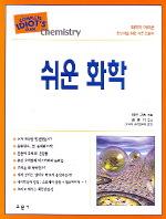 쉬운 화학