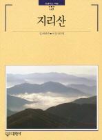 지리산(빛깔있는 책들 142)