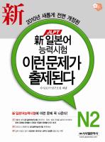 신 일본어능력시험 이런 문제가 출제된다: N2(CD2장포함)