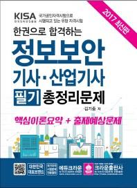 정보보안기사 산업기사 필기 총정리문제(2017)(한권으로 합격하는)