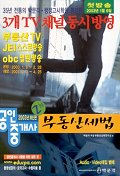 부동산 세법(부동산TV 공인중개사)(2003)