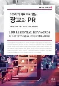 광고와 PR(100개의 키워드로 읽는)(KADPR 지식통서 1)(양장본 HardCover)