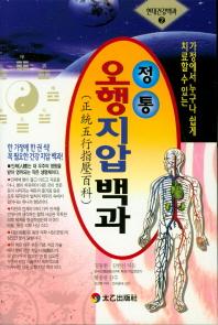정통오행지압백과(현대건강백과 2)