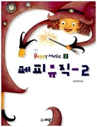 페피 뮤직 2