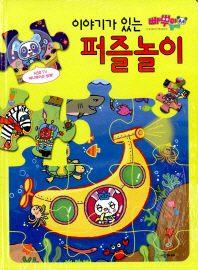 빠뿌야 놀자 이야기가 있는 퍼즐놀이(퍼즐)