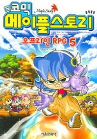 메이플 스토리 오프라인 RPG. 5(코믹)