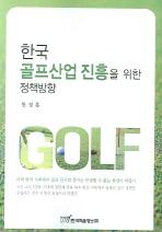 한국 골프산업 진흥을 위한 정책방향